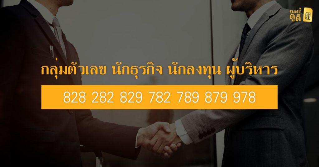 เลขมงคล เบอร์มงคลสำหรับนักธุรกิจ