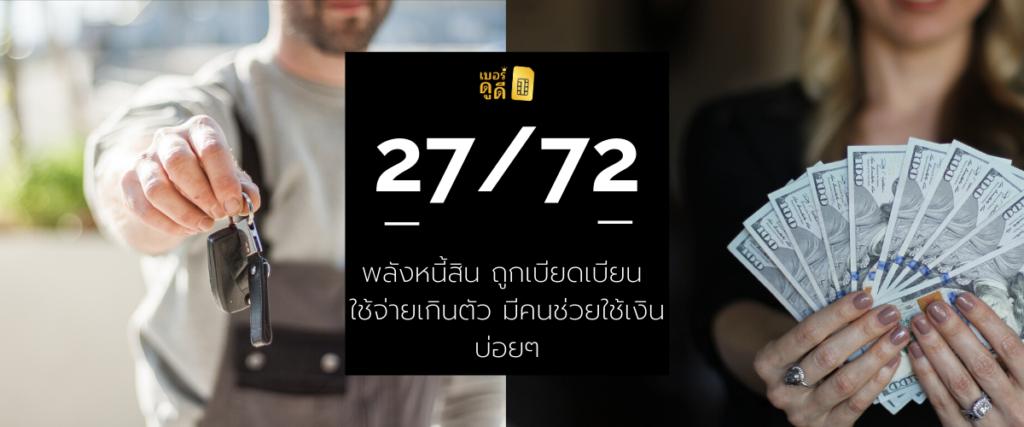 เลข 27 ไม่ควรมีในเบอร์มงคล