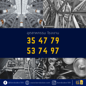 เลขมงคล เสริมงานอุตสาหกรรม โรงงาน